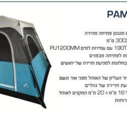 אוהל פתיחה מהירה 6 אנשים